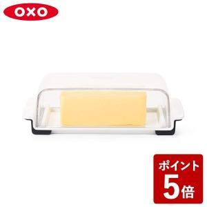 オクソー バターケース クリア 200g 11198400 OXO Good Grips n-kitchen