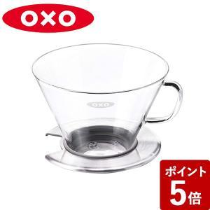 オクソー ガラスコーヒードリッパー 2〜4杯用 11207100 OXO|n-kitchen
