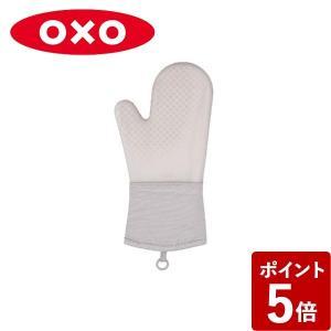 オクソー ミトン シリコン オーブンミット グレー 11219500 OXO|n-kitchen