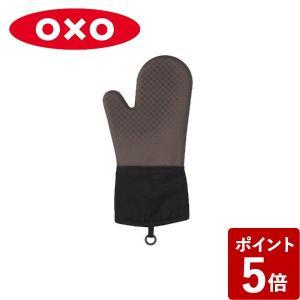 オクソー ミトン シリコン オーブンミット ブラック 11219800 OXO|n-kitchen