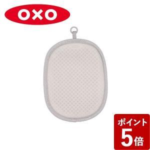 オクソー 鍋敷き シリコン ポットホルダー グレー 11220200 OXO|n-kitchen