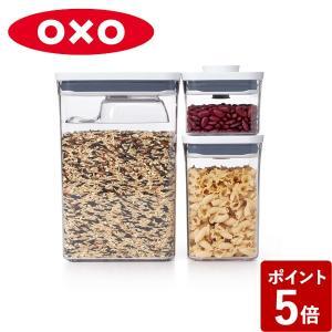 オクソー 保存容器 ポップコンテナ2 レクタングル 3ピース スクープ付き 11241400 OXO