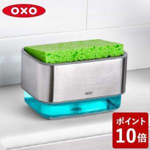 OXO スポンジホルダー(ソープディスペンサー付) 2way オクソー|n-kitchen