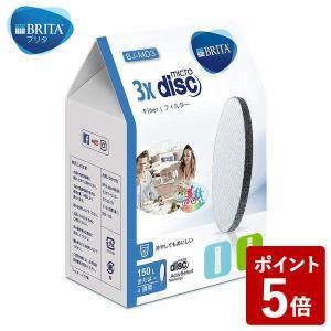 BRITA(ブリタ) マイクロディスク 浄水 フィルター カートリッジ 3個入り|n-kitchen