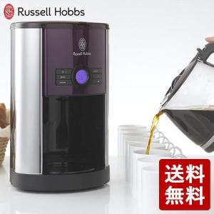 ラッセルホブス ヘリテージ コーヒーメーカー パープル 18499JP 大石アンドアソシエイツ|n-kitchen