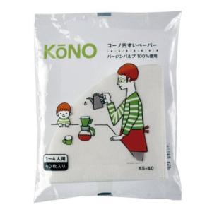 コーノ ペーパー 4人用 40枚入 ホワイト KS-40 KONO 珈琲サイフォン|n-kitchen