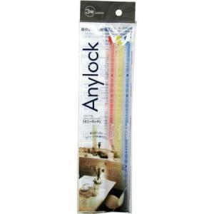 Anylock 3号×3本(スケルトンブルー・レッド・イエロー) 三宝|n-kitchen