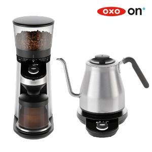 OXO ON コーヒーグラインダー + ドリップケトル 2点セット|n-kitchen