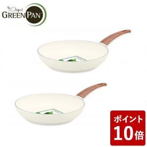 グリーンパン ウッドビー フライパン 20cm+26cm セット IH対応 グリーンパン CODE:307503 GREENPAN|n-kitchen