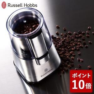 ラッセルホブス コーヒーグラインダー 7660JP 大石アンドアソシエイツ|n-kitchen