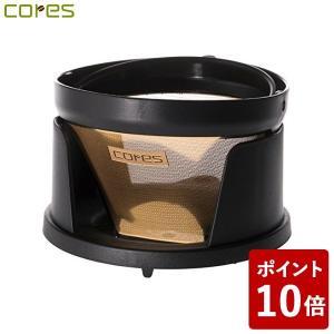 コレス (Cores) ゴールドフィルター (1-5cups) C245|n-kitchen