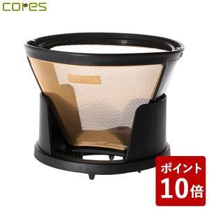 コレス (Cores) ゴールドフィルター (1-10cups) C285|n-kitchen