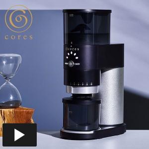 コレス コーングラインダー シルバー 期間限定 コーヒー豆(250g)付き C330 cores コーヒーミル|n-kitchen