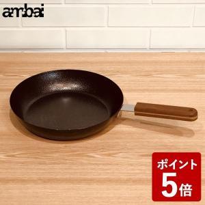 ambai オムレツパン 240 FSK-004|n-kitchen