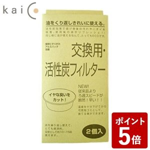 kaico(カイコ) オイルポット用 フィルター レフィール 2個入 K-014|n-kitchen