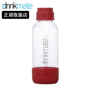 drinkmate 専用ボトルSサイズ レッド ドリンクメイト 炭酸水メーカー 赤 DRM0023|n-kitchen