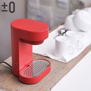 ±0 コーヒメーカー 2CUP レッド XKC-V110(R)|n-kitchen