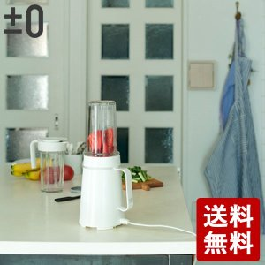 ±0 クッキングミキサー ホワイト XKM-B010W|n-kitchen