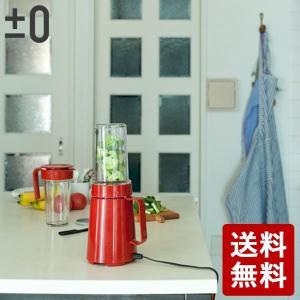 ±0 クッキングミキサー レッド XKM-B010R|n-kitchen
