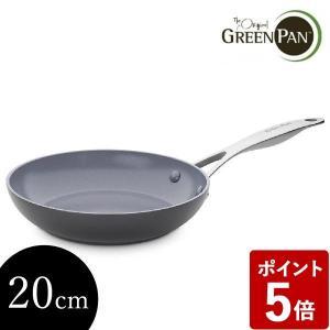 グリーンパン ヴェニス プロフライパン 20cm IH対応 CC000650-001 GREENPAN|n-kitchen