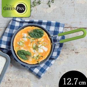グリーンパンミニ ラウンド 12.7cm ガス火専用 GREENPAN|n-kitchen