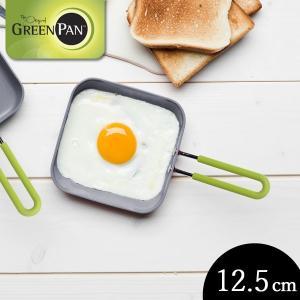 グリーンパンミニ スクエア 12.5cm ガス火専用 GREENPAN|n-kitchen
