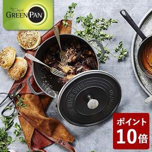 グリーンパン フェザーウェイト ココット 22cm ポットホルダー2個付 CC002457-001 GREENPAN n-kitchen