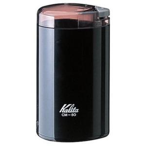 カリタ 電動コーヒーミル ブラック 506416CM-50 Kalita|n-kitchen