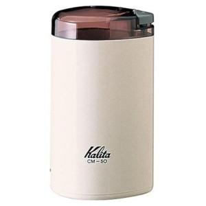 カリタ 電動コーヒーミル ホワイト 506423CM-50 Kalita|n-kitchen