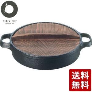 すき焼・餃子兼用鍋 26cm CA4 及源鋳造|n-kitchen