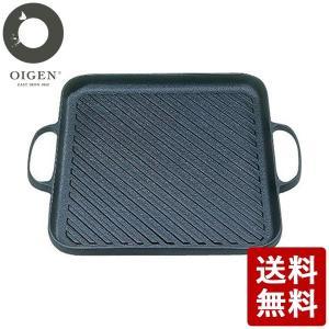 グリル鉄板 CA31S 及源鋳造|n-kitchen