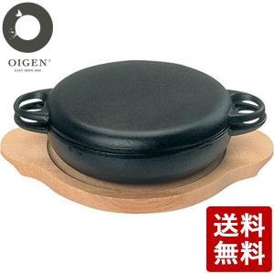 ニューラウンド 万能鍋 大 F159 及源鋳造|n-kitchen