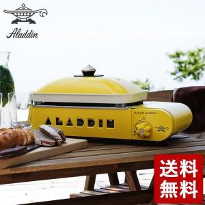 センゴクアラジン ポータブルガスホットプレート プチパン イエロー SAG-RS21(Y) Sengoku Aladdin n-kitchen