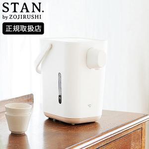 【予約販売】STAN. マイコン沸とう電動ポット 1.2L ホワイト ケトル CPCA12-WA 象...