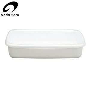 野田琺瑯 レクタングル 浅型 M ホワイトシリーズ WRA-M|n-kitchen