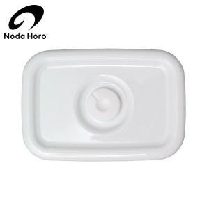 野田琺瑯 ホワイトシリーズ レクタングル深型S用 密閉蓋 ホワイト CODE:207320 noda ホーロー 日本製 n-kitchen