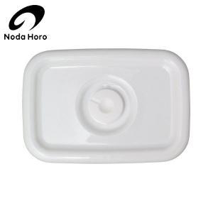 野田琺瑯 ホワイトシリーズ レクタングル深型M用 密閉蓋 ホワイト CODE:207321 noda ホーロー 日本製 n-kitchen