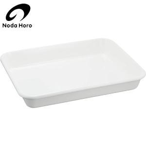 野田琺瑯 バット ホワイトシリーズ 12取|n-kitchen