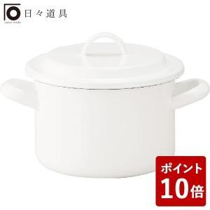 日々道具 キャセロール 両手鍋 14cm ホワイト 野田琺瑯 YN-W14|n-kitchen