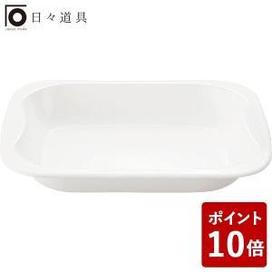 日々道具 取っ手付 スクウェアバット ホワイト 野田琺瑯 YN-SB|n-kitchen