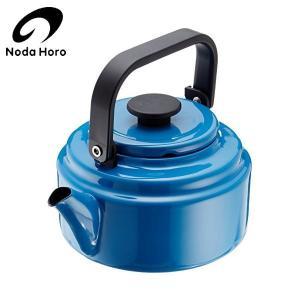 野田琺瑯 アムケトル ブルー CODE:207572 noda ホーロー 日本製 青 青|n-kitchen