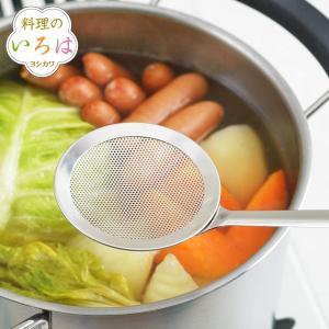 料理のいろは あく取り パンチングメッシュ YJ2781 あくとり 日本製 ヨシカワ n-kitchen