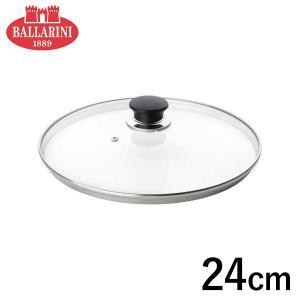 バッラリーニ サレントガラス蓋 24cm 75000-610 n-kitchen
