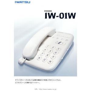 IW-01W 構内&ホテル用 内線電話機