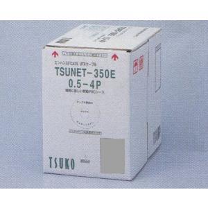 TSUNET-350E 0.5×4P 300m(各色)