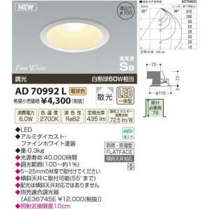 大特価! KOIZUMI(コイズミ照明)調光可能 LEDダウンライト 100φ 白熱灯60W相当 電球色 散光 AD70992L◎|n-lighting