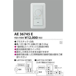 KOIZUMI(コイズミ照明) LED用 調光器 AE36745E◎|n-lighting