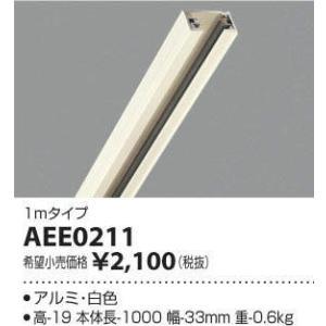 コイズミ照明 スライドコンセント 本体 配線ダクトレール 1m 白色 AEE0211|n-lighting