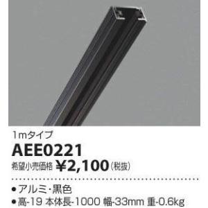 コイズミ照明 スライドコンセント 本体 配線ダクトレール 1m 黒色 AEE0221|n-lighting