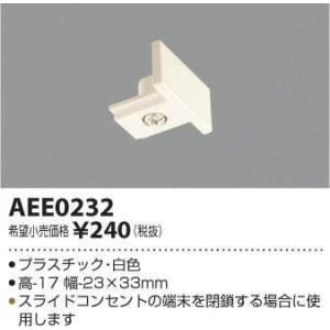 コイズミ照明 スライドコンセント 配線ダクトレール用 部品 エンドキャップ 白 AEE0232
